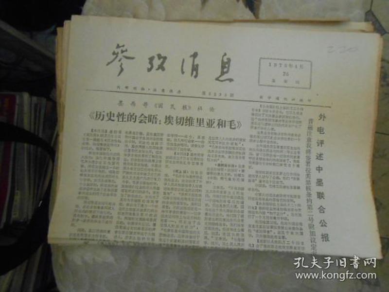 文革老报纸:参考消息1973年4月26日