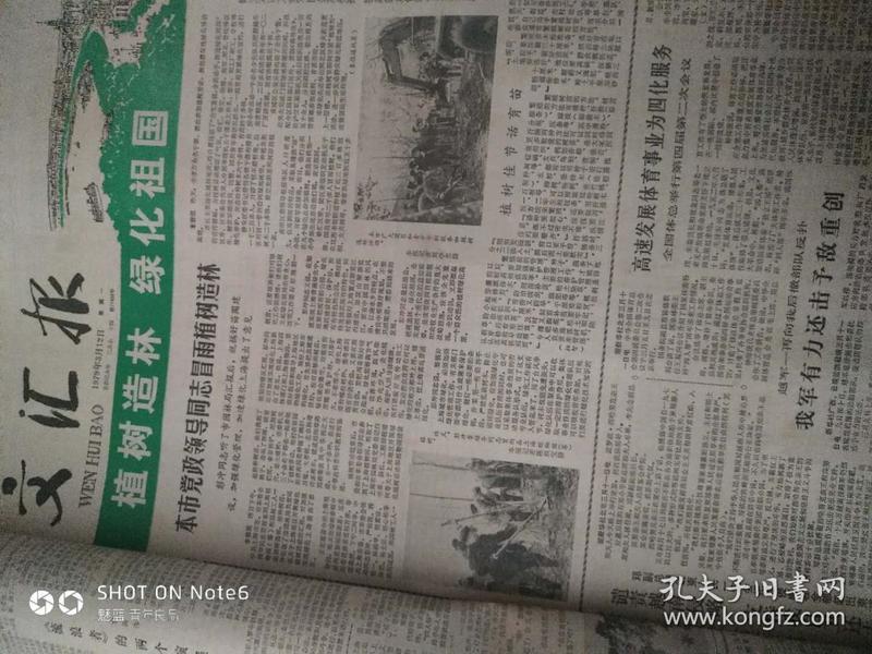 文汇报1979年3月合订本