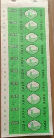 镇江市《古城镇江游览券》加盖5元版票一版(10枚)完整