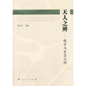 天人之辨——儒学与生态文明