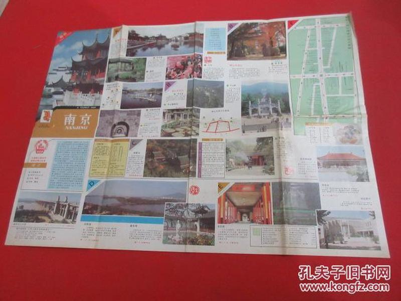 南京市旅游交通图