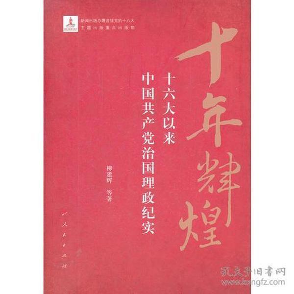 十年辉煌:十六大以来中国共产党治国理政纪实