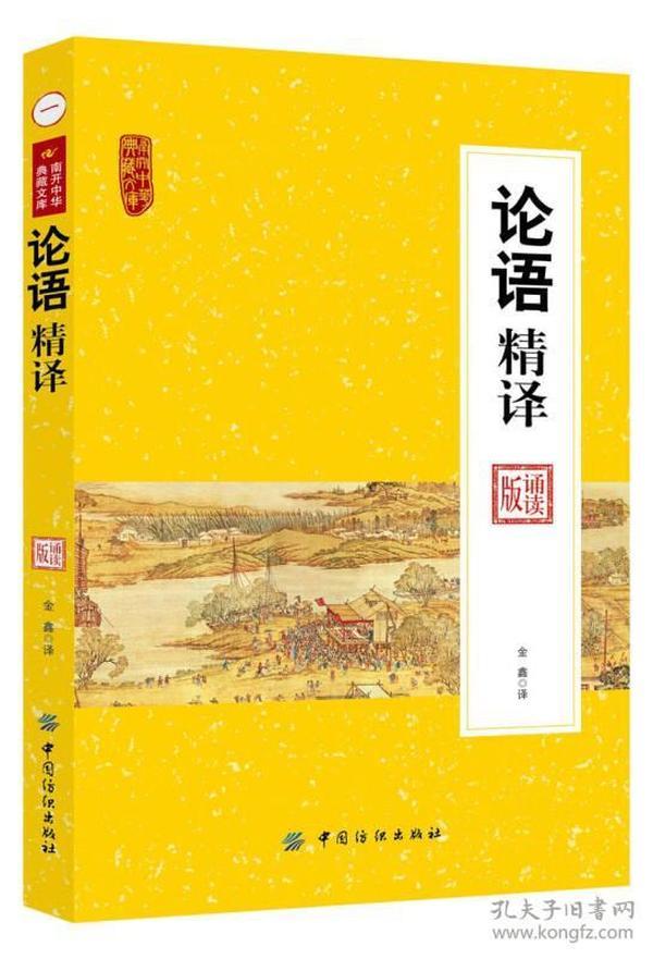 南开中华典藏文库:论语精译 诵读版