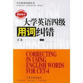 大学英语四级用词纠错