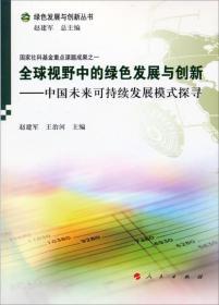 绿色发展与创新丛书·全球视野中的绿色发展与创新:中国未来可?#20013;?#21457;展模?#25945;?#23547;
