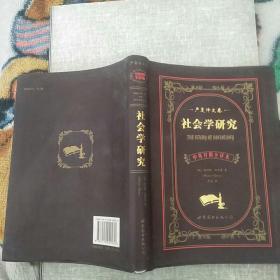 社会学研究(中国对照全译本)