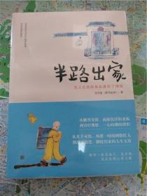 半路出家:在人生的转角处遇到了佛祖