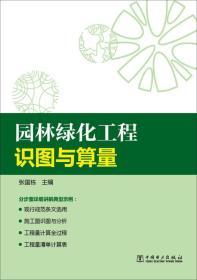 园林绿化工程识图与算量
