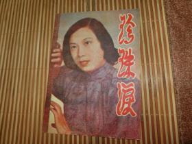 1952年代沪剧戏单:珍珠泪 艺华沪剧团