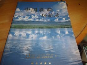 中国新疆环游录