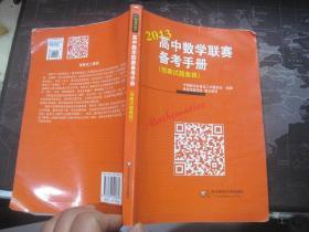 (2013)高中数学联赛备考手册(预赛试题集锦)