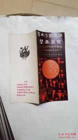 云南少数民族壁画展览