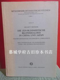 【初版】插图(130幅)本/德国汉学家布林克名著《从初始至十六世纪中国与日本的禅宗绘画》HELMUT BRINKER: DIE ZEN-BUDDHISTISCHE BILDNISMALEREI IN CHINA UND JAPAN VON DEN ANFÄNGEN BIS ZUM ENDE DES 16. JAHRHUNDERTS