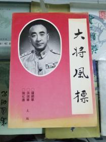 大将风标-抗日名将孙震将军传记