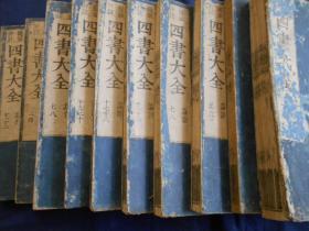 和刻本《鳌头评注四书大全》存10册。徐九一太史订正。