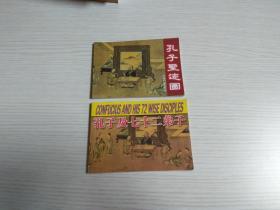 孔子圣迹图 + 孔子及七十二弟子 (彩色连环画)两册