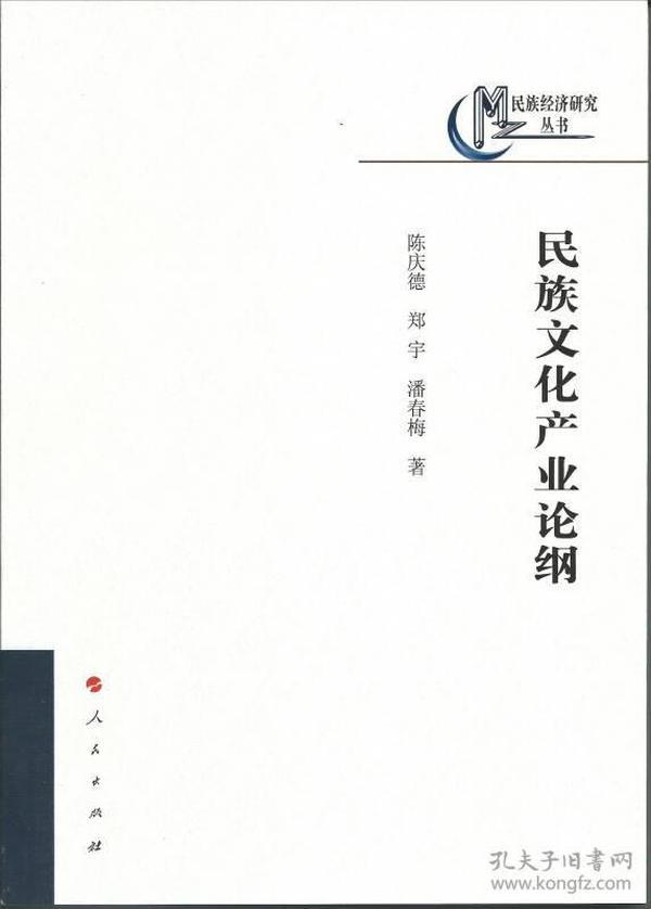 民族经济研究丛书:民族文化产业论纲