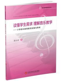 读懂学生需求 理解音乐教学小学音乐教育教学的实践与思考