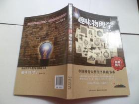 中国科普大奖图书典藏书系:趣味物理学