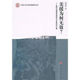 美援为何无效?:战时中国经济危机与中美应对之策