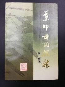 范硕  铃印签赠本《叶帅诗词探胜》,广东人民出版社1988年7月一版一印