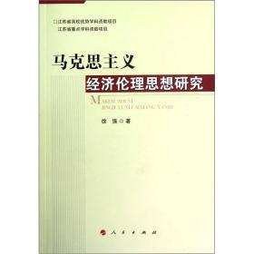 马克思主义经济伦理思想研究
