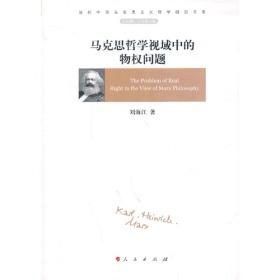 马克思哲学视域中的物权问题