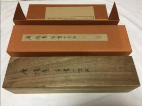 唐怀素草书千字文   二玄社复制品 1980年