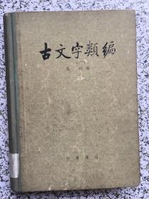 古文字类编