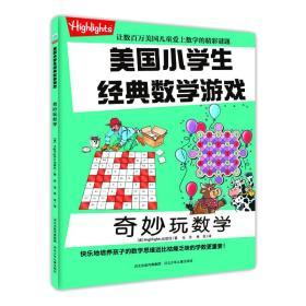 美国小学生经典数学游戏(彩图绘本):奇妙玩数学