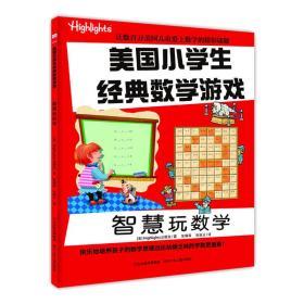 美国小学生经典数学游戏(彩图绘本):智慧玩数学