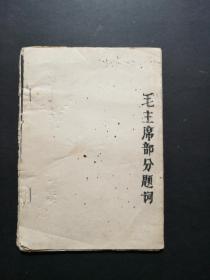 毛主席部分题词(1967年陕西师大少共国际师红卫兵油印本 内收毛主席题词一百余则 稀见)