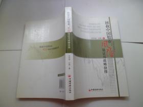 拯救中国股市【作者李国魂签名】