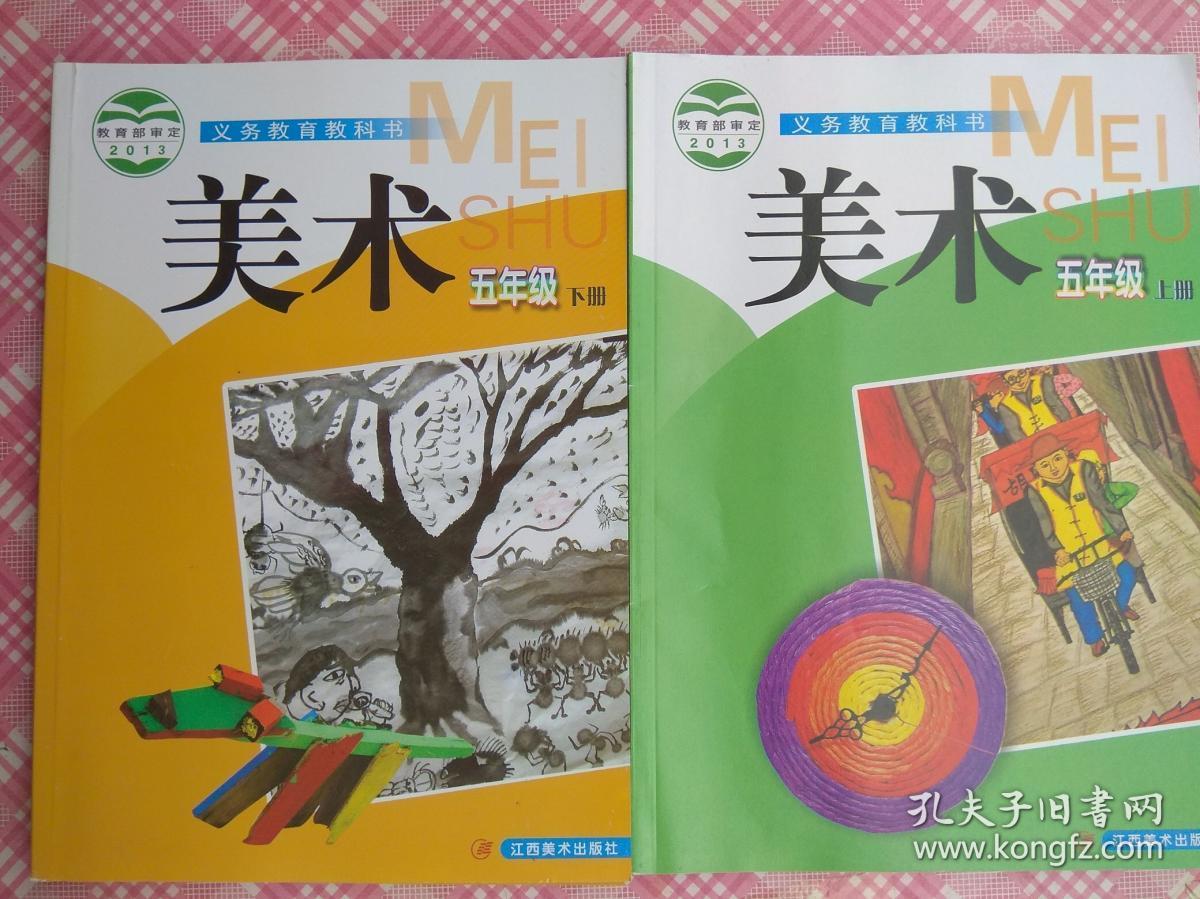 义务教育教科书 美术 五年级上下册图片
