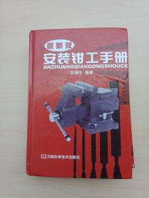 安装钳工手册 : 最新版  32开精装