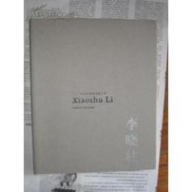 二十一世纪中国美术新十年 : 李晓柱
