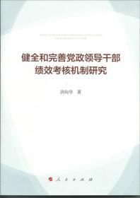 健全和完善党政领导干部绩效考核机制研究