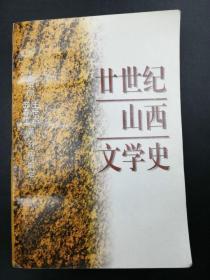 崔洪勋 签赠本《二十世纪山西文学史》,赠二姐家,中国文联出版公司1997年2月一版一印