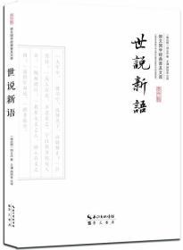 世说新语崇文国学经典普及文库