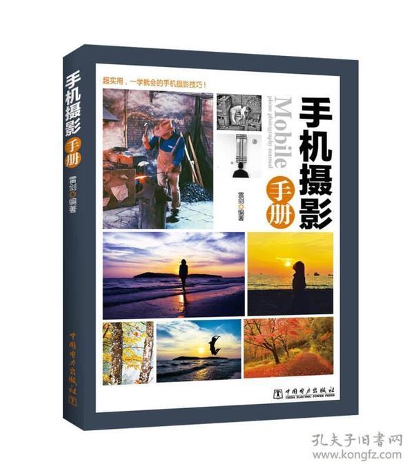 【正版未翻阅】手机摄影手册