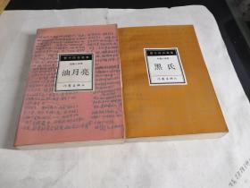 贾平凹自选集(3.5)