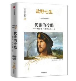 文艺复兴的故事05:优雅的冷酷:切萨雷·波吉亚的一生
