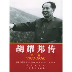 胡耀邦传:第一卷(1915-1976)(平)