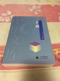子夜 中国文库 正版