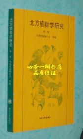 北方植物学研究(第一集)
