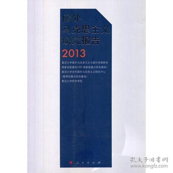 国外马克思主义研究报告2013