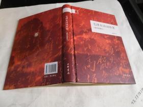 国民阅读经典:毛泽东诗词欣赏(插图典藏本)精装