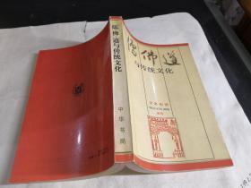 儒佛道与传统文化