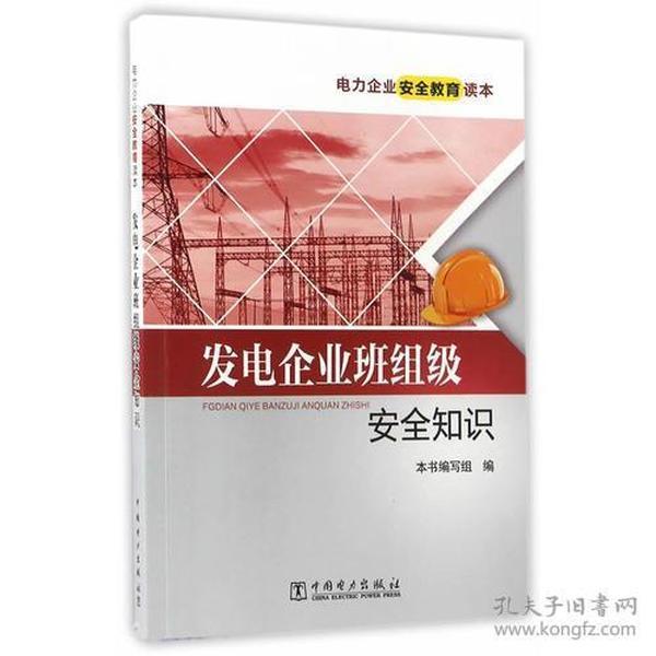 9787512399266发电企业班组级安全知识