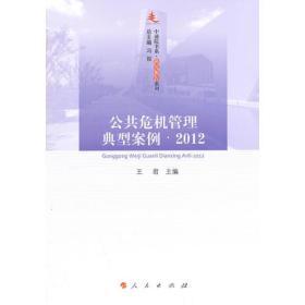公共危机管理典型案例·2012—中浦院书系(研究报告系列)
